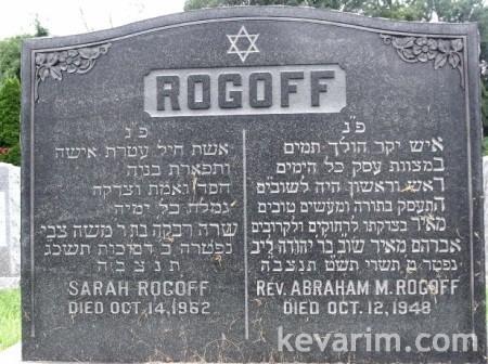 rogoff-resized