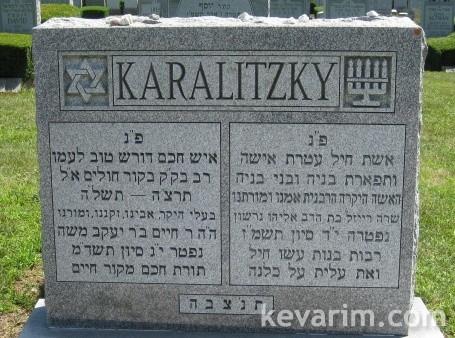 chaim-karalitzky