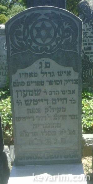 Rabbi Shimon Deutsch