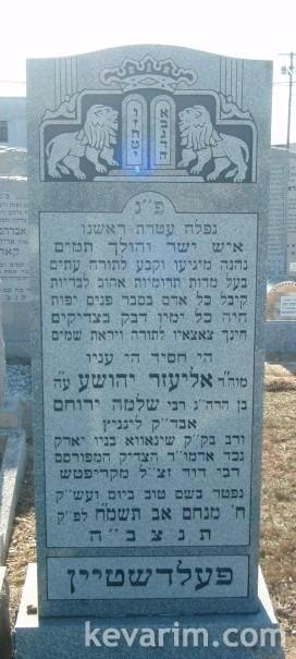 eliezer-yehoshua-feldstein