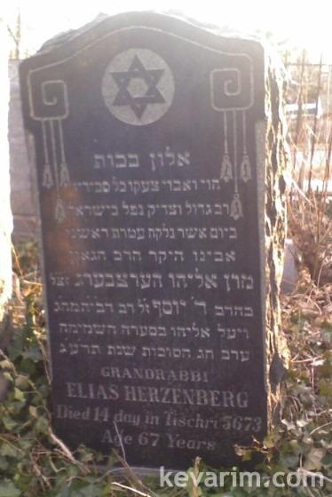 Rabbi Eliyahu Herzenberg