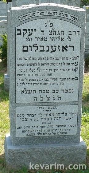 yaakov-rosenblum