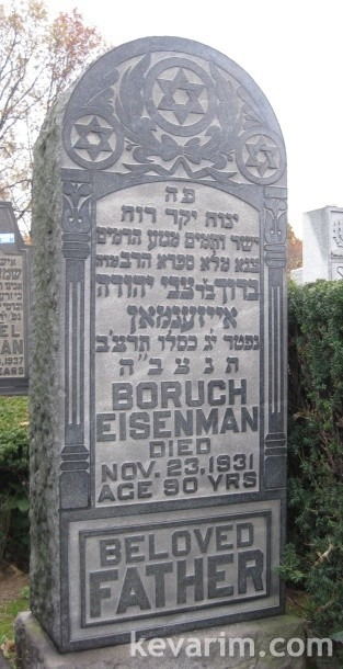 boruch-eisenman-eisman1
