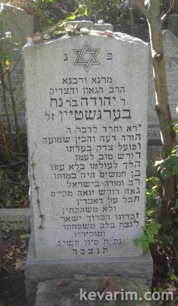 yehuda-bernstein