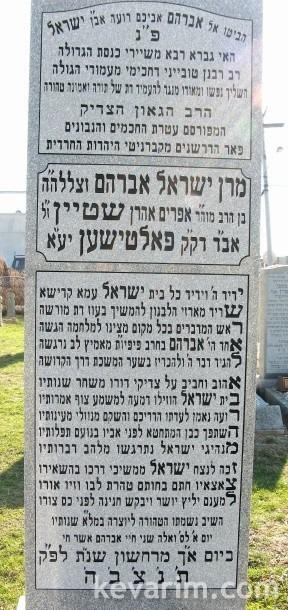 yisroel-avroham-stein