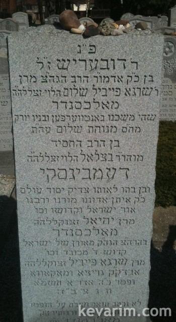 Rebbe Dovberish Dembinsky