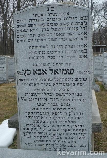 Rabbi Shmuel Abba Katz – Tzimering