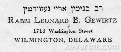 Rabbi Binyamin Aryeh Gewirtz