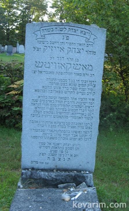 Rabbi Yitzchok Isaac Moskowitz