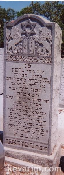 Rebbe Gershon Hager