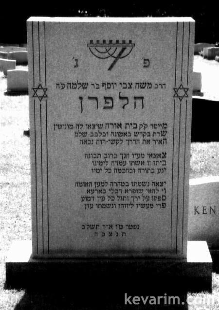 Rabbi Moshe Tzvi Yoseph Halpern