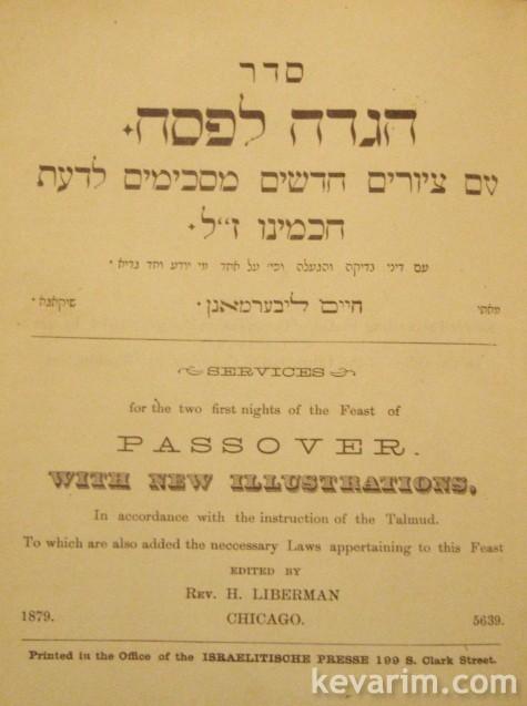 Rabbi Chaim Leiberman