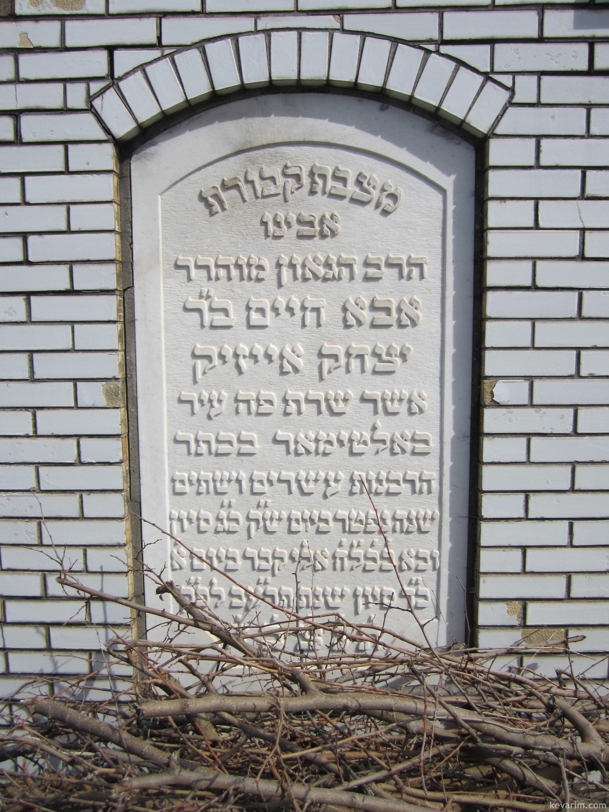 Rabbi Abba Chaim Levinsohn