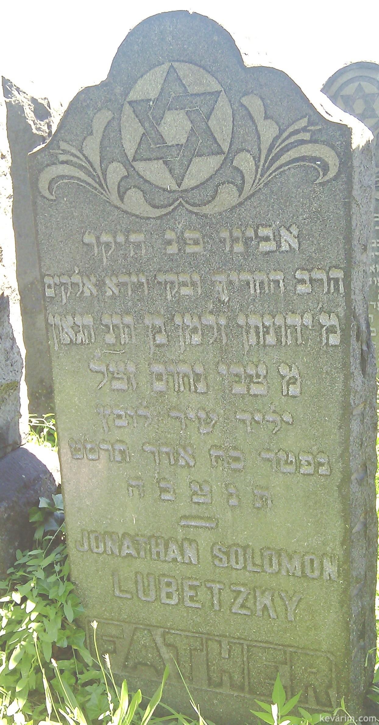 Rabbi Yonason Zalman Lubetzky