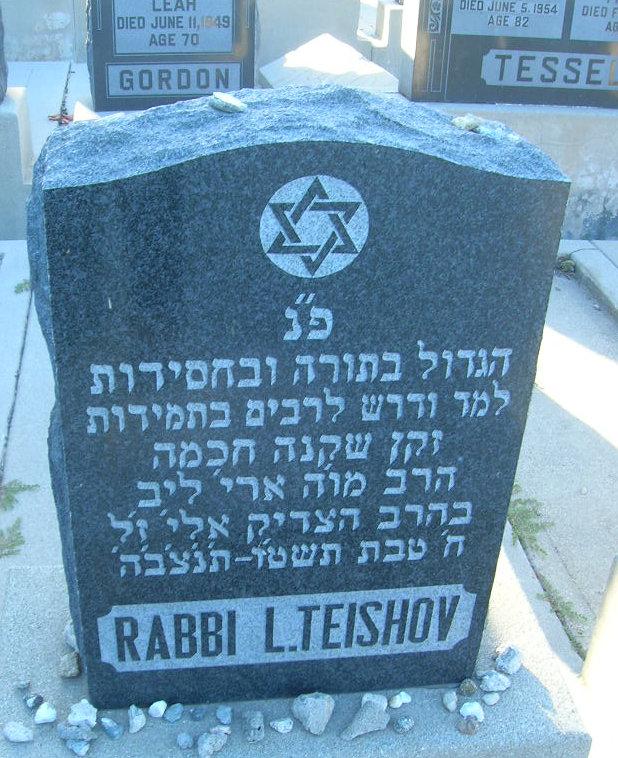 Rabbi Aryeh Leib Teishov