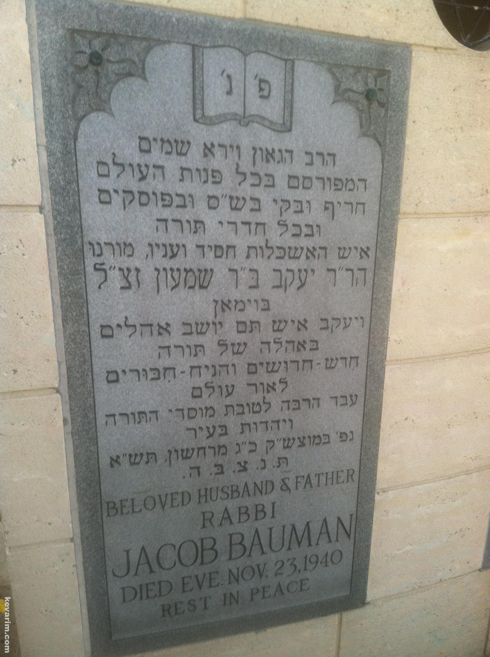 Rabbi Yaakov Bauman