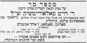 posen Yosef Moshe ad 3