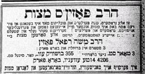 posen Yosef Moshe ad