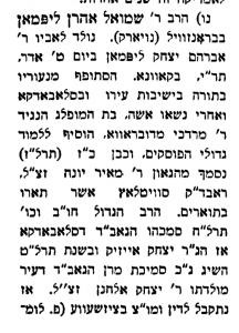 Lipman Shmuel Aaron Bio 1
