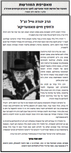 Weil Yehuda pic