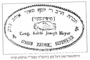 Sassower Shrage Feivish Stamp