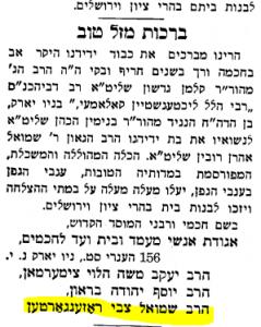 Rosengarten Shmuel Tzvi Beth David Letter